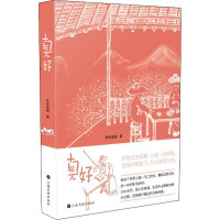 真好 上海书画出版社