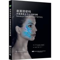 新面部密码 肉毒毒素全方位注射攻略 辽宁科学技术出版社