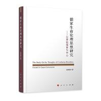 儒家生命伦理思想研究――以原始儒家为中心