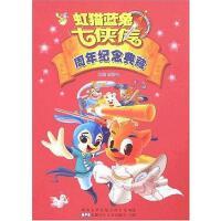 【二手旧书8成新】虹猫蓝兔侠传周年纪念典藏 贺梦凡 安徽少年儿童出版社 9787539734217