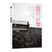 【二手书9成新】面包与玫瑰:柏林故事阿莱士・施蒂格9787567580534华东师范大学出版社