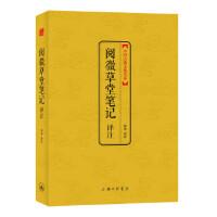 阅微草堂笔记译注(中国古典文化大系第三辑)