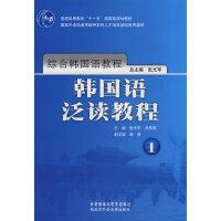 综合韩国语教程:韩国语泛读教程(1)