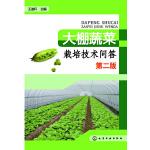 大棚蔬菜栽培技术问答(第二版)