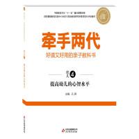 牵手两代・好读又好用的亲子教科书 提高幼儿的心智水平(幼儿④)