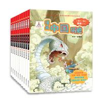 漫画中国历史第二辑(秦朝-三国 12集-21集)
