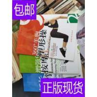 [二手旧书9成新]纤长玉臂操,增强免疫按摩操,360°美胸塑形操。