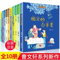 拼音王国名家经典曹文轩系列文学全套10册祖父的白手套小猫流浪记舌尖上的精灵两个部落
