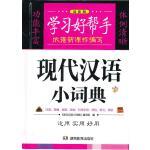 现代汉语小词典 (64K)