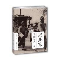 老北京:巷陌民风(老城影像丛书)