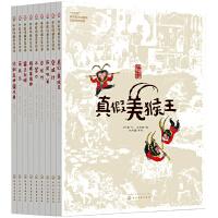中国戏曲启蒙绘本(套装9册)
