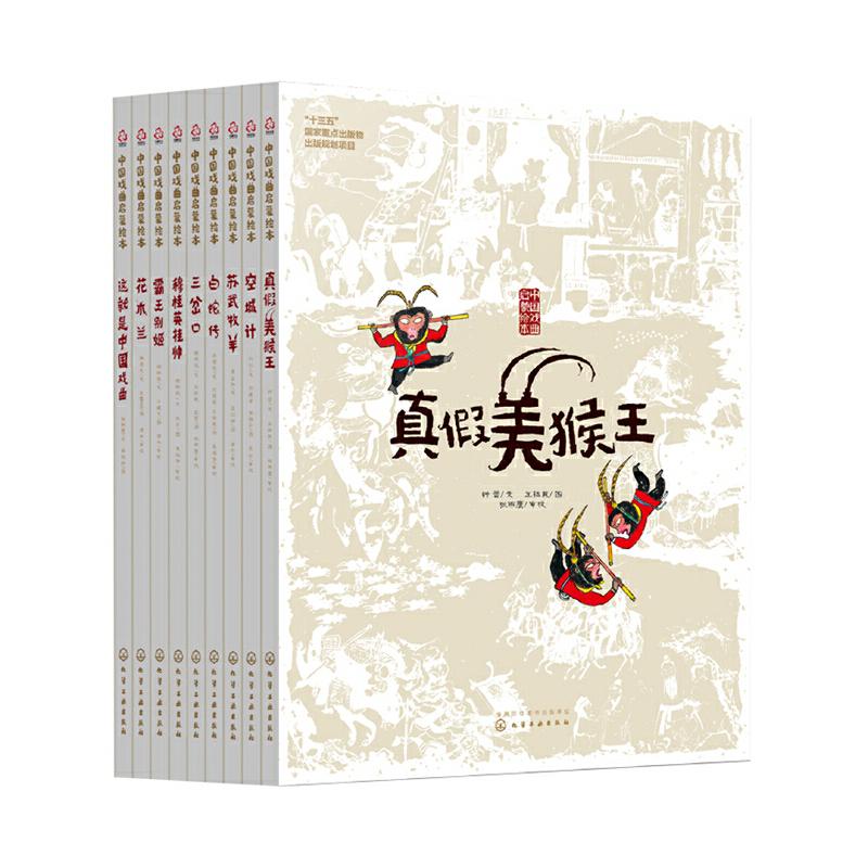 中国戏曲启蒙绘本(套装9册) 让孩子亲近戏曲、感受国粹艺术的魅力、聆听历久弥新的传统故事;智商、情商、美商都在线