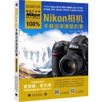 Nikon相机100%手册没讲清楚的事(畅销升级版) 任文营 等 9787515326306-ZJ