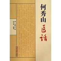 何秀山医话 (清)何秀山 整理:沈元良