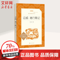 边城 湘行散记 人民文学出版社