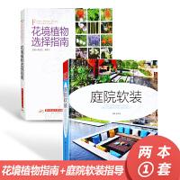 两本一套:《庭院软装》+《花境植物选择指南》 别墅花园布置与花卉植物应用 庭院景观设计书籍