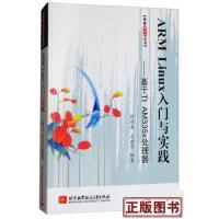 【二手旧书9成新】ARM Linux 入门与实践:基于TI AM335x 处理9787512426467