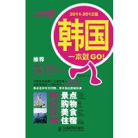 韩国一本就GO!2011-2012版