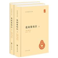 花间集校注(全2册・中华国学文库)