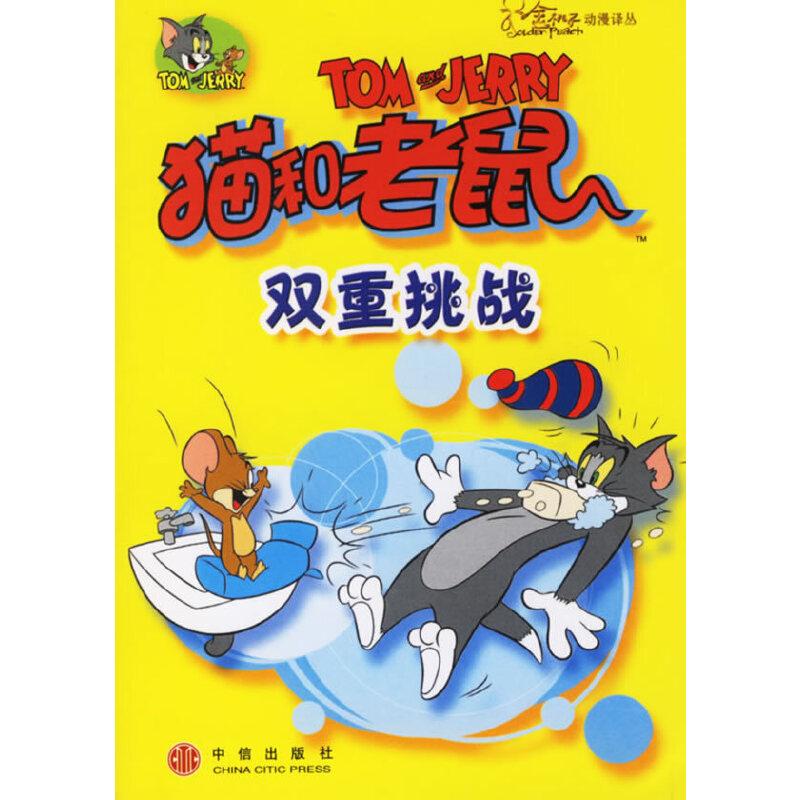 猫和老鼠:双重挑战——金桃子动漫译丛
