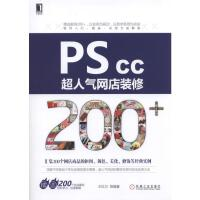 【包邮特价】PS CC超人气网店装修200+|229468