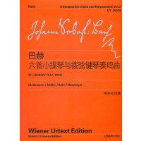 巴赫六首小提琴与拨弦键琴奏鸣曲 (第二卷)