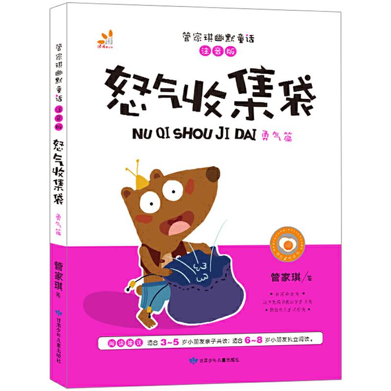 """台湾""""童书皇后"""" 管家琪幽默童话 怒气收集袋 彩图注音版 勇气篇 适合3-5岁小朋友亲自共读,6-8岁小朋友独立阅读。"""