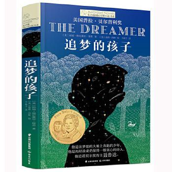 现货 正版 追梦的孩子 长青藤国际大奖小说书系 畅销儿童文学8-10-12-15岁少儿读物 三四五六年级小学生课外阅读书籍