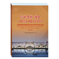 中国测绘地理信息学会学术年会论文集(2018)