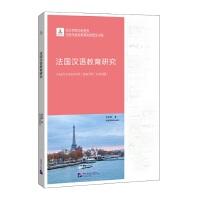 法国汉语教育研究 | 孔子学院汉语教育与海外语言教育体系研究书系