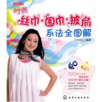 时尚美人馆--丝巾 围巾 披肩系法全图解(附光盘) 9787122077622