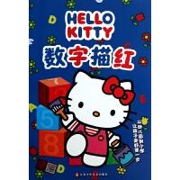 HELLO KITTY数字描红 李丹//王张莉