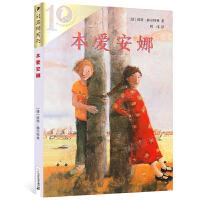 本爱安娜 正版书 彩乌鸦系列图书 三四五六年级小学生课外阅读必读书籍 儿童文学故事书 二十一世纪出版社cw