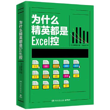 """为什么精英都是Excel控 本书全面解锁财经界""""大摩""""的神人级Excel技巧,教你利用Excel表达想法、说服对方、赢得信赖,让Excel成为你的工作利器。"""