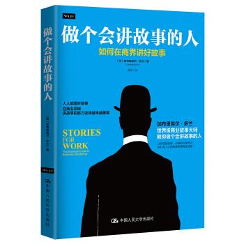 做个会讲故事的人(pdf+txt+epub+azw3+mobi电子书在线阅读下载)