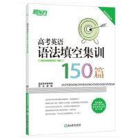 新东方 高考英语语法填空集训150篇