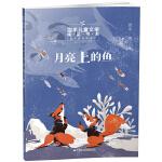 翌平儿童文学精品书系:月亮上的鱼