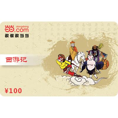 当当西游记卡100元【收藏卡】新版当当礼品卡-实体卡,免运费,热销中!