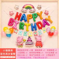 【新品特惠】生日装饰气球宝宝一周岁趴体布置儿童主题派对场景布置女孩背景墙