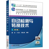 自动检测与转换技术 第4版 机械工业出版社