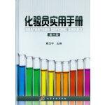 化验员实用手册(三版)