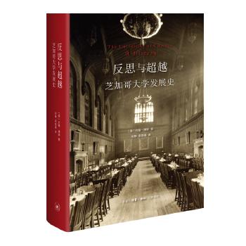 反思与超越:芝加哥大学发展史 (芝加哥大学,短时间内跻身美国著名高校,世界排名第十,诺奖获得者排名第二。由芝加哥大学本科生院院长书写的芝大百年发展史。芝大创校后很短时间内便跻身世界一流大学,其发展历程对中国高校有很强的借鉴意义。)
