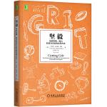 坚毅:培养热情、毅力和设立目标的实用方法