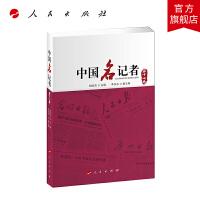 中国名记者(第十七卷)人民出版社