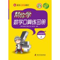 帮你学数学口算练习册(小学四年级上)BJ配合北京版教材