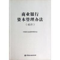 商业银行资本管理办法(试行)*9787504965097 中国银行业监督管理委员会