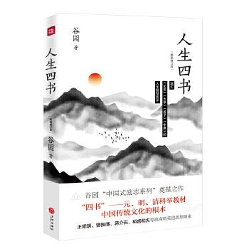 人生四书(新版)(pdf+txt+epub+azw3+mobi电子书在线阅读下载)