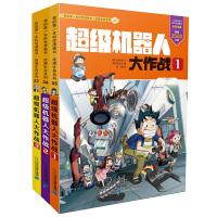 我的第一本科学漫画书 绝境生存系列 超级机器人大作战(全三册) 少儿百科 历险记探险适合6-12岁中