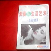 【二手书旧书9成新j'】夫妻性生活艺术 浪漫情爱从今夜开始 ――【技巧指南答疑 夫妻必读宝典】