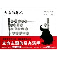 大象的算术(精) 赫姆・海恩|译者:杨默//蒲蒲兰|绘画:赫姆・海恩